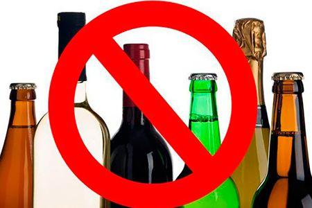 алкоголь под знаком запрета