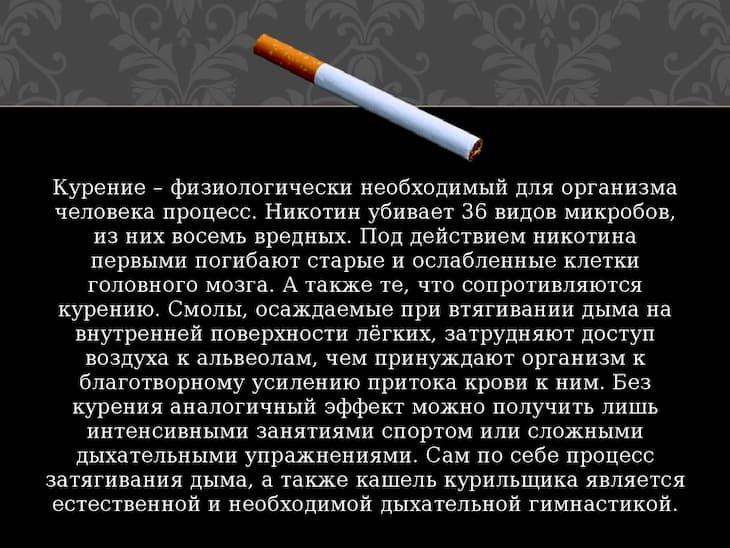 Это неочевидно, но от курения есть и польза
