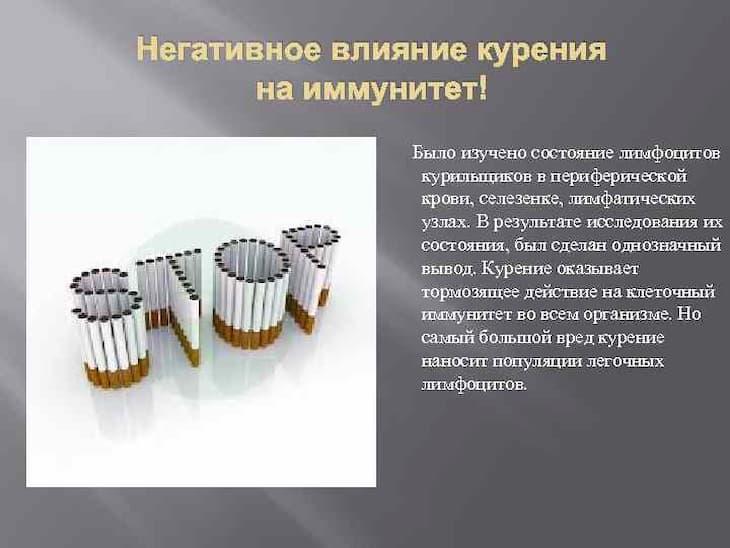 Курение имеет негатиное влияние на иммунитет