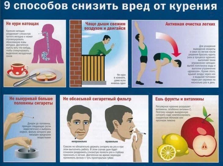 Уменьшить вред от курения можно несколькими способами